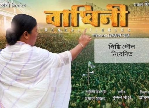 Baghini: A biopic inspired by the real-life story of Mamata Banerjee, CM of West Bengal - Latest World Trends